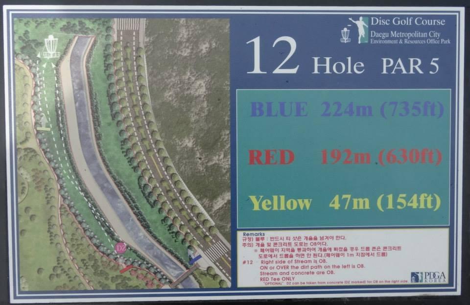 Daegu Environment & Resources Park